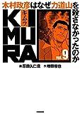 KIMURA vol.9~木村政彦はなぜ力道山を殺さなかったのか~ KIMURA~木村政彦はなぜ力道山を殺さなかったのか~ (アクションコミックス)