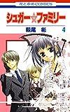 シュガー☆ファミリー 4 (花とゆめコミックス)