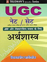 Truemans UGC NET Arthashastra (Economics)
