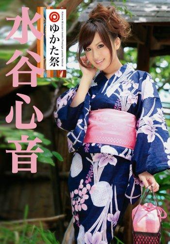 プレステージゆかた祭 水谷心音 [DVD]