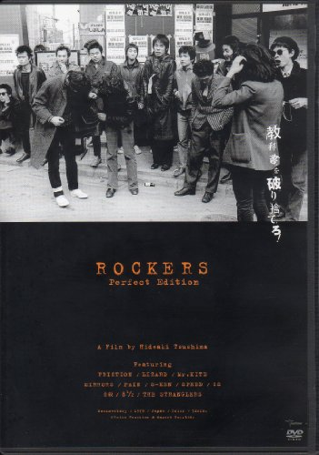 ROCKERS [完全版] [DVD]