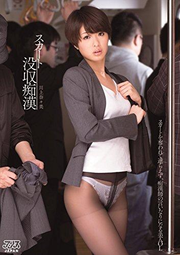 スカート没収痴漢 川上奈々美 [DVD]
