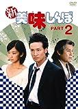 Image de 新美味しんぼ2 [DVD]