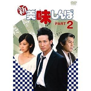 新美味しんぼ2 [DVD]