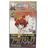 ブラック・ジャック ピノコ誕生編+2 (Akita top comics)