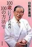 100歳になるための100の方法―未来への勇気ある挑戦 (文春文庫)