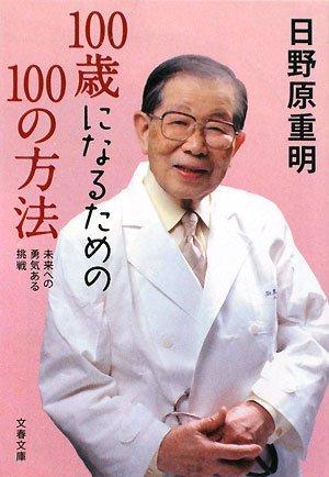 100歳になるための100の方法―未来への勇気ある挑戦