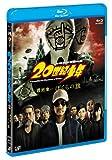 20世紀少年 <最終章> ぼくらの旗 Blu-ray (本編BD1枚+特典DVD1枚)