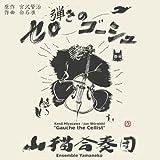 「セロ弾きのゴーシュ」CD版