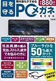目を守る PCメガネBOOK (バラエティ)