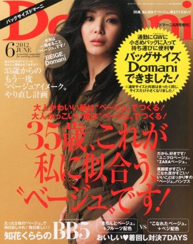 バッグサイズDomani (ドマーニ) 2012年 06月号 [雑誌]