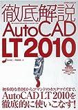 徹底解説AutoCADLT2010