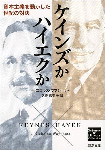『ケインズかハイエクか 資本主義を動かした世紀の対決 』