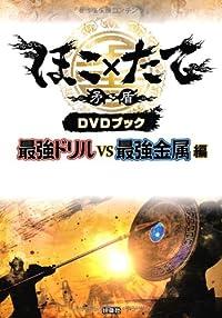 ほこ×たて DVDブック 最強ドリルVS最強金属 編