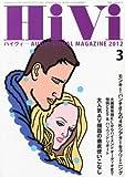 HiVi (ハイヴィ) 2012年 03月号 [雑誌]
