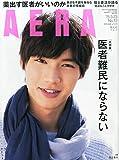 AERA (アエラ) 2015年 3/23 号 [雑誌]