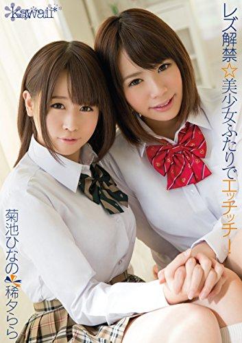 女同性恋禁令 ☆ 漂亮的女孩两个 etchtch! 从菊池从卡哇伊罕见晚上 [DVD]
