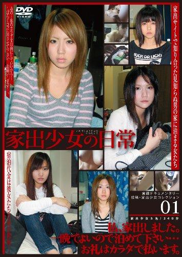 家出少女の日常01 [DVD]