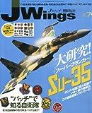 J Wings (ジェイウイング) 2013年7月号