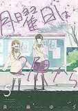 月曜日は2限から(5) (ゲッサン少年サンデーコミックス)