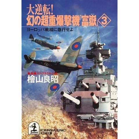 大逆転!幻の超重爆撃機「富嶽」3~ヨーロッパ戦線に急行せよ~ 光文社文庫