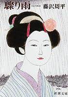 驟(はし)り雨 (新潮文庫)