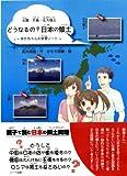尖閣・竹島・北方領土 どうなるの?日本の領土~ゆかちゃんの学習ノート~