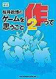 桜井政博のゲームを作って思うこと2<桜井政博のゲームを作って思うこと> (ファミ通Books)