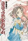 ああっ女神さまっ 第41巻 2010年07月23日発売