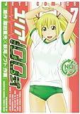 ユリア100式 7 (ジェッツコミックス)