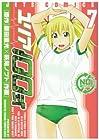 ユリア100式 第7巻 2008年06月27日発売