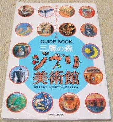 三鷹の森 ジブリ美術館 ガイドブック