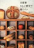 自家製りんご酵母で焼くパン ~りんご酵母、だからおいしい、くせになる~