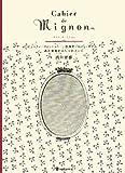 Cahier de Mignon―ビューティ・ファッション・一日旅行・カフェ・ホテル…酒井景都のおしゃれノート