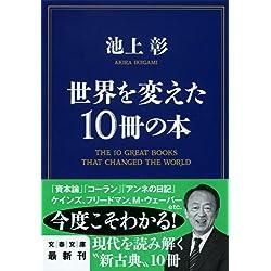 世界を変えた10冊の本 [Kindle版]
