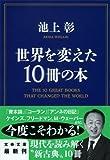 世界を変えた10冊の本 ランキングお取り寄せ