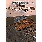[同人PCソフト]WWII英雄列伝 最強の虎 クルト・クニスペル【正規取扱店】