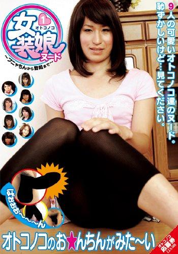 女装娘ヌード 【LIA-501】 【DVD】