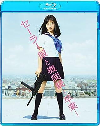 【Amazon.co.jp限定】セーラー服と機関銃 -卒業-【初回生産限定】(オリジナルブロマイド(B6サイズ)1枚付) [Blu-ray]