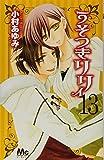 うそつきリリィ 13 (マーガレットコミックス)