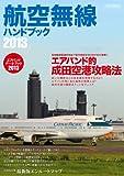 航空無線ハンドブック 2013