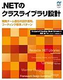 .NETのクラスライブラリ設計 開発チーム直伝の設計原則、コーディング標準、パターン (Microsoft.net Development Series)