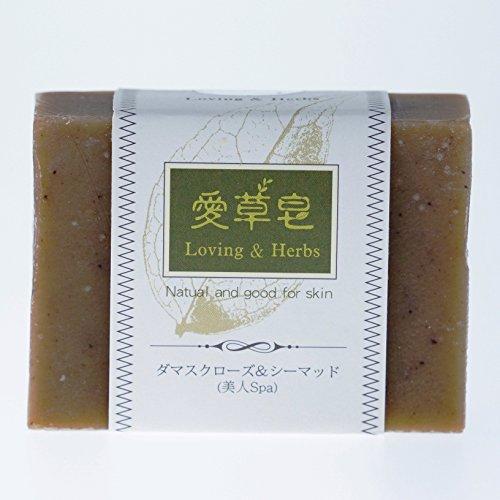 愛草皀 手作り石けん ダマスクローズ&シーマッド 100g