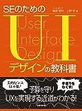 SEのためのUIデザインの教科書