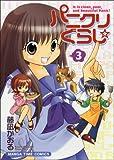 パニクリぐらし☆ 3 (まんがタイムコミックス)