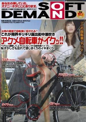 [大石もえ 元木ひなよ] これが限界ギリギリ露出街中潮吹き アクメ自転車がイクッ!!