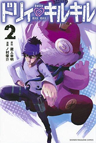 ドリィ キルキル(2) (講談社コミックス)
