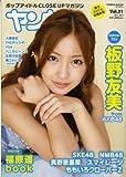 ヤンヤン VOL.21 (2010 JULY)―ポップアイドルCLOSE UPマガジン (ロマンアルバム)