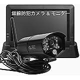 日本アンテナ HDワイヤレスセキュリティーカメラ 充電式モニターセット 「ドコでもeye Security」 SC03ST