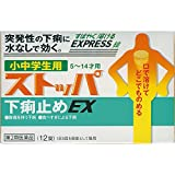 【第2類医薬品】小中学生用ストッパ下痢止めEX 12錠 ランキングお取り寄せ